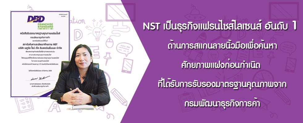 NST Natural Sign Tech Internationnal Co.,Ltd